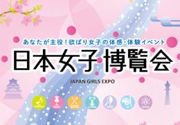 日本女子博覧会