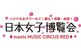 日本女子博覧会 2016 meets MUSIC CIRCUS RED