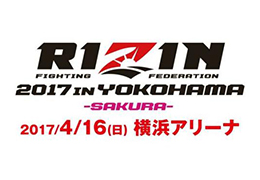 フジテレビ【RIZIN 2017 in YOKOHAMA – SAKURA -】