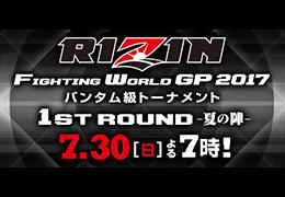 フジテレビ【RIZIN FIGHTING WORLD GP 20171st ROUND -夏の陣-】