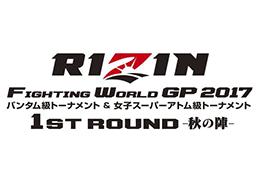 フジテレビ【RIZIN FIGHTING WORLD GRAND-PRIX 2017 1ST ROUND -秋の陣-】