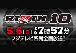 フジテレビ【RIZIN.10】