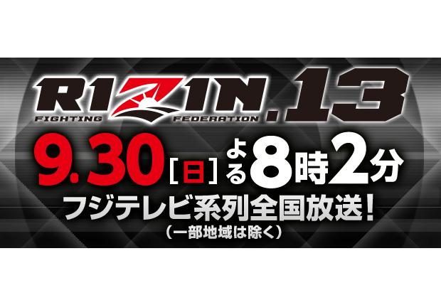 フジテレビ 【RIZIN.13】