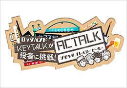 TOKYO MX【ACTALK~シモキタクレイジーピーポー~】
