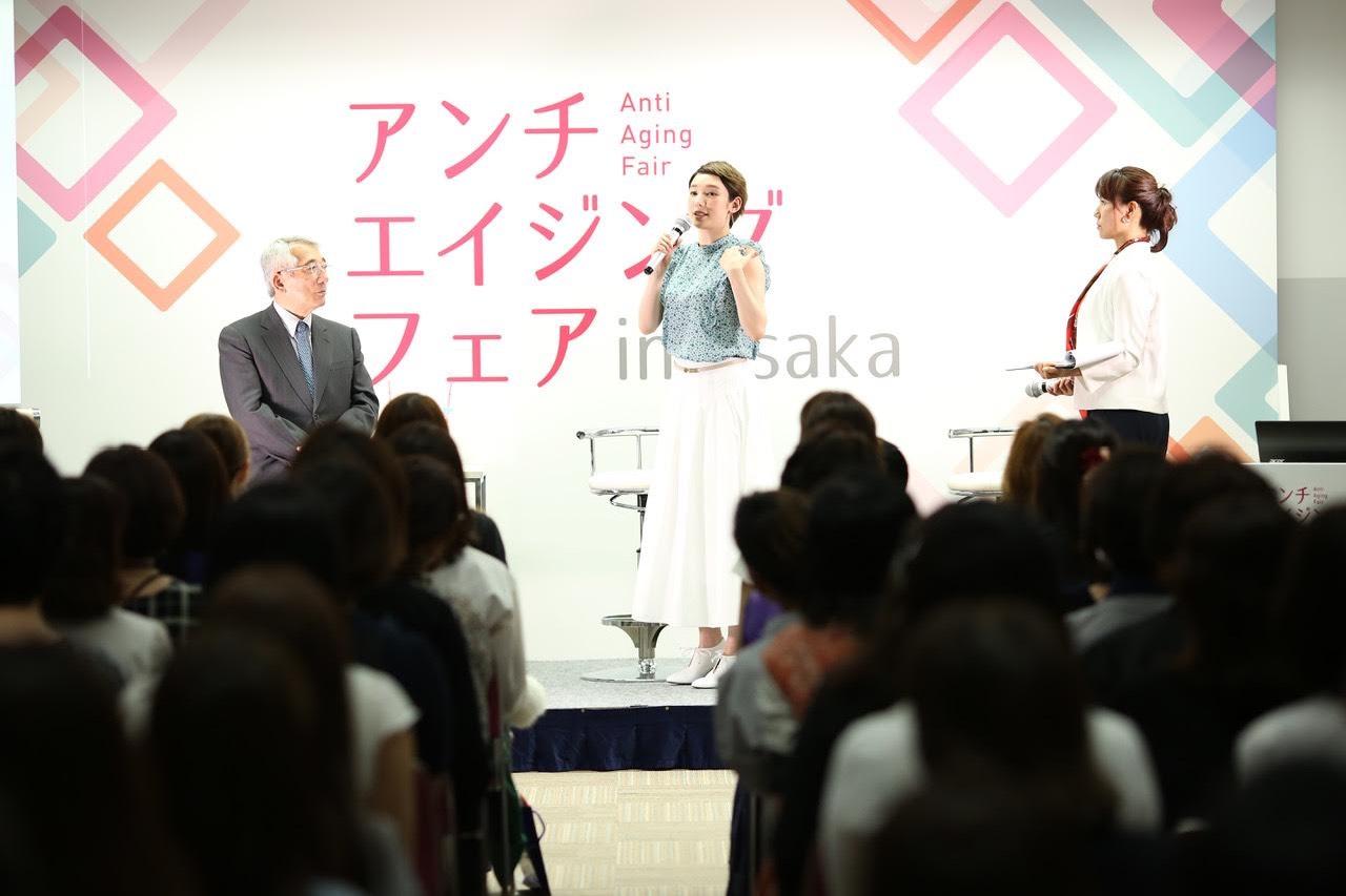 アンチエイジングフェア2018 in Osaka