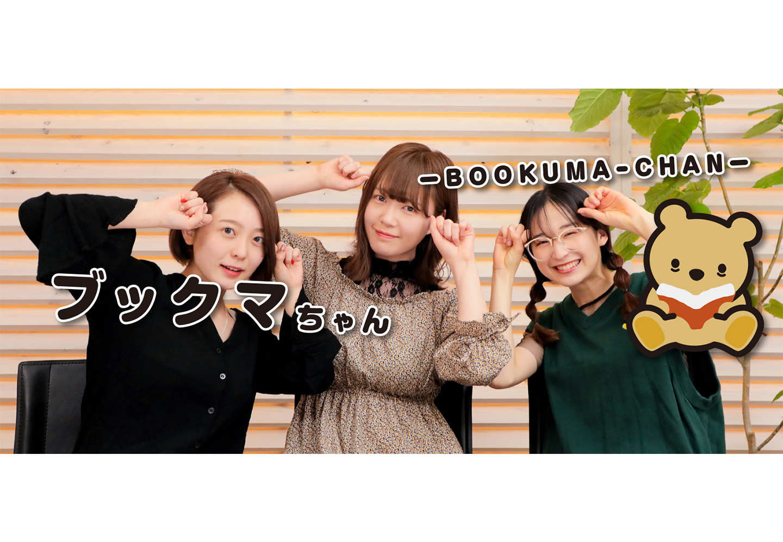 YouTube【ブックマちゃん】