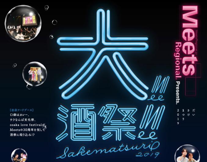 Meets Regional presents 大酒祭!! 2019