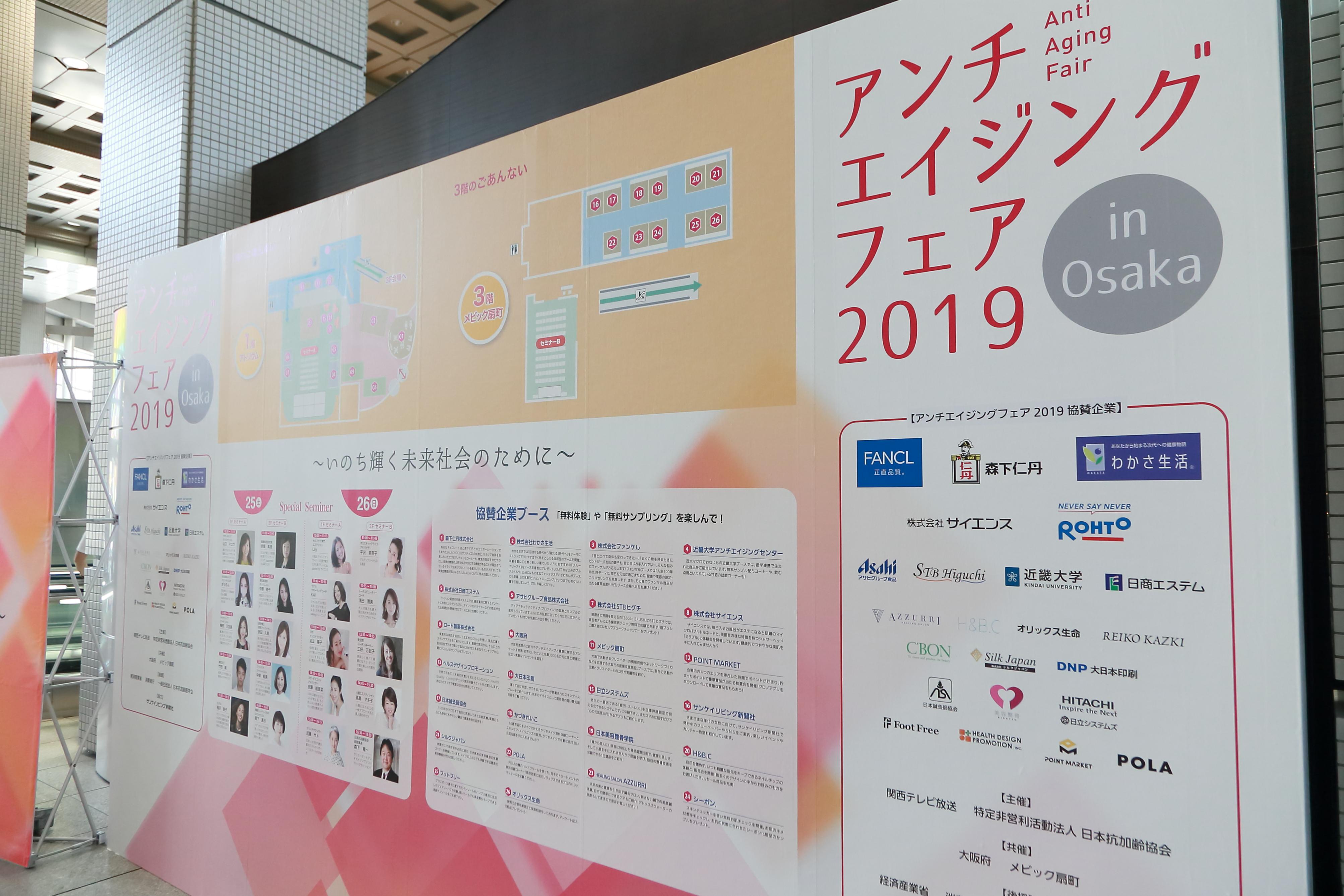 アンチエイジングフェア in Osaka 2019