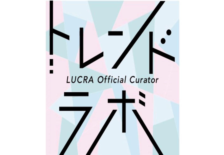 トレンドラボ by LUCRA Official キュレーター