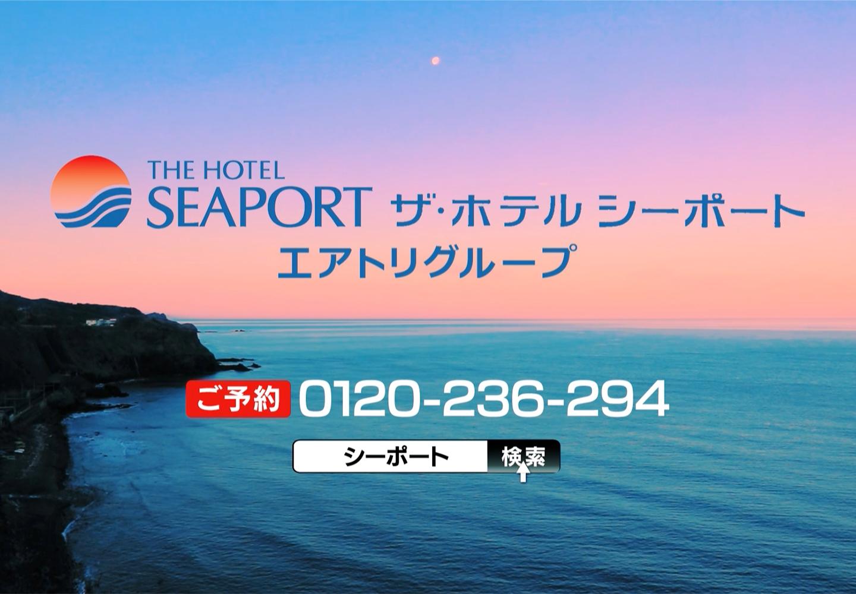 エアトリ ザ・ホテルシーポート テレビCM