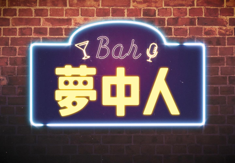 PAYPAL presents「BAR夢中人」