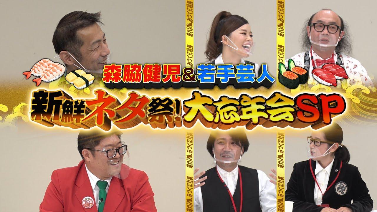テレビ大阪 【走れ!みつくに社長 新鮮ネタ祭!大忘年会SP】