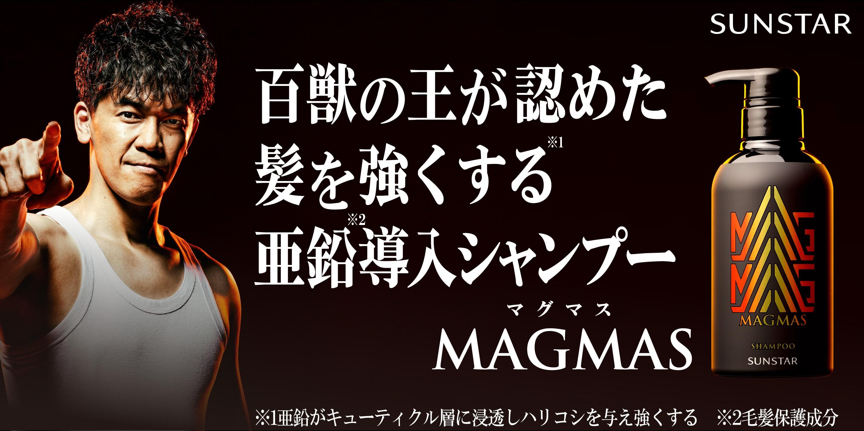 サンスター 【MAGMAS】WEB CM