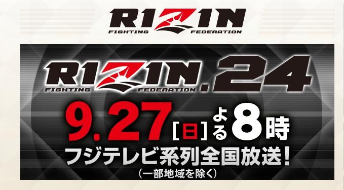 フジテレビ 【RIZIN.24】