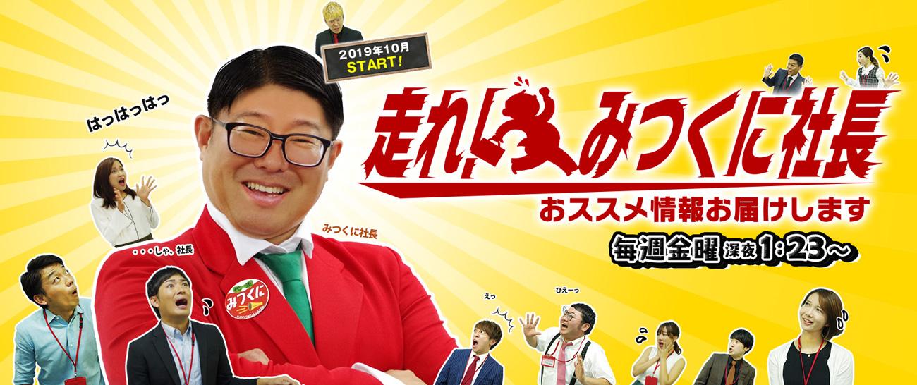 テレビ大阪 【走れ!みつくに社長 おススメ情報お届します】
