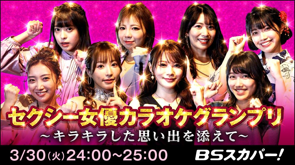 BSスカパー 【セクシー女優カラオケグランプリ~キラキラした思い出を添えて~】