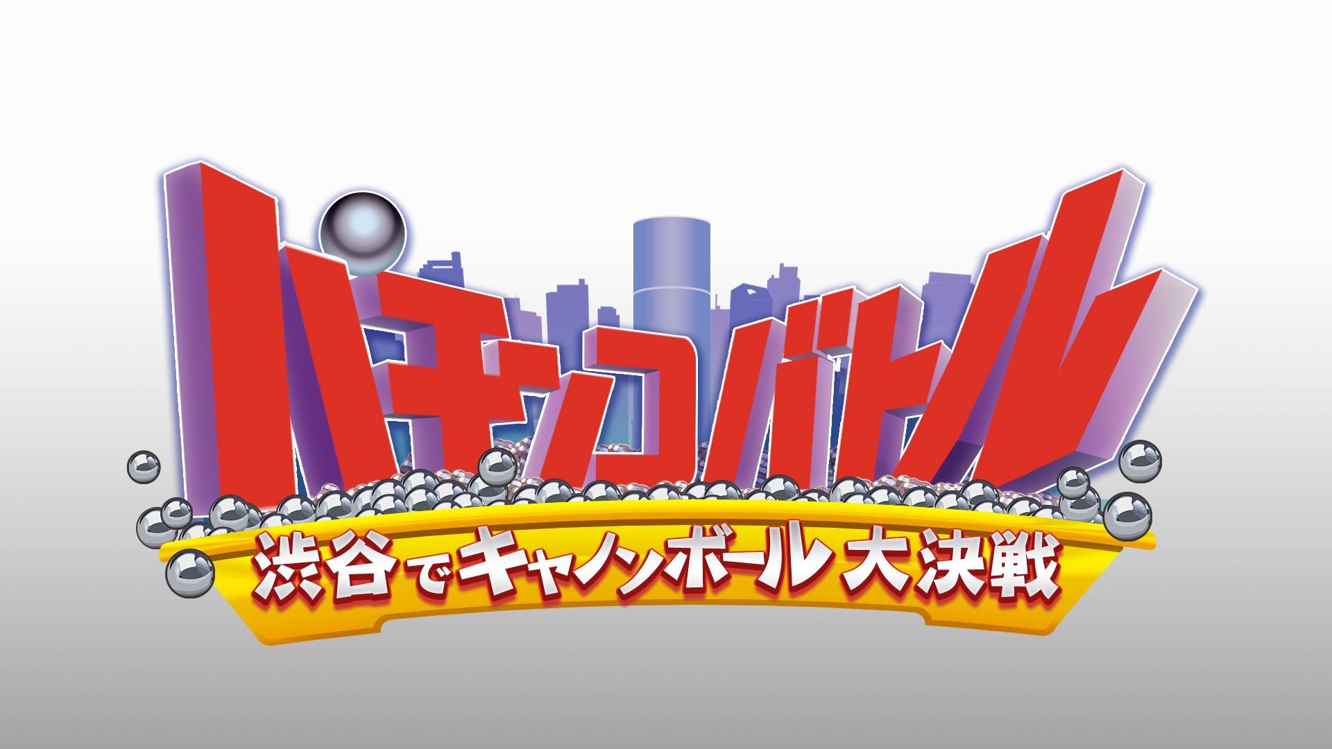 スカパー 【パチンコバトル〜渋谷でキャノンボール大決戦〜】