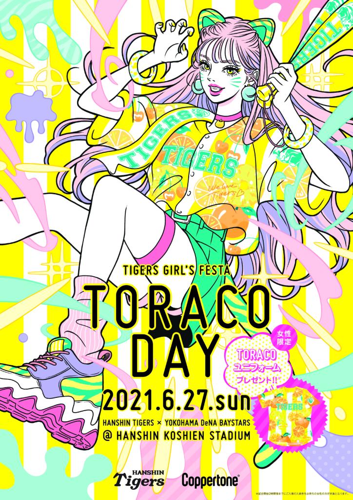 TORACO2021_mv_B2_a_0326jpg