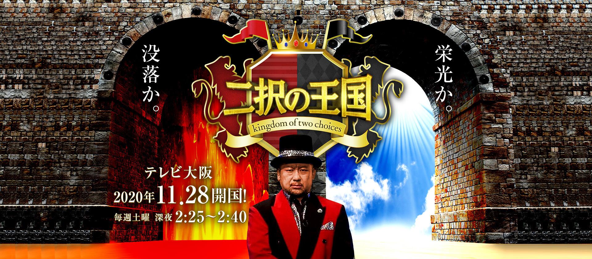 テレビ大阪 【二択の王国】