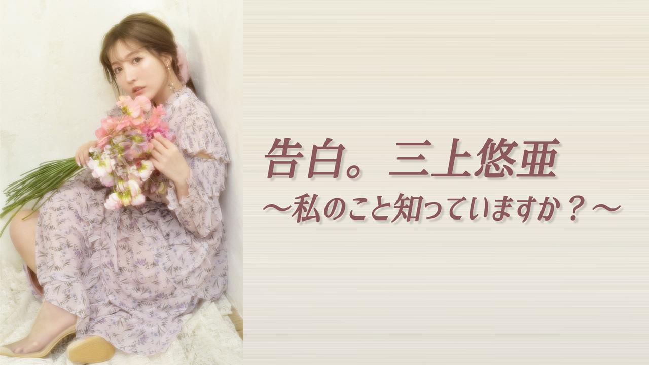 スカパー 【告白。三上悠亜 ~私のこと知っていますか?~】