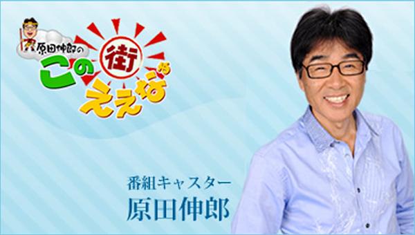 eo光チャンネル 【原田伸郎のこの街ええなぁ】