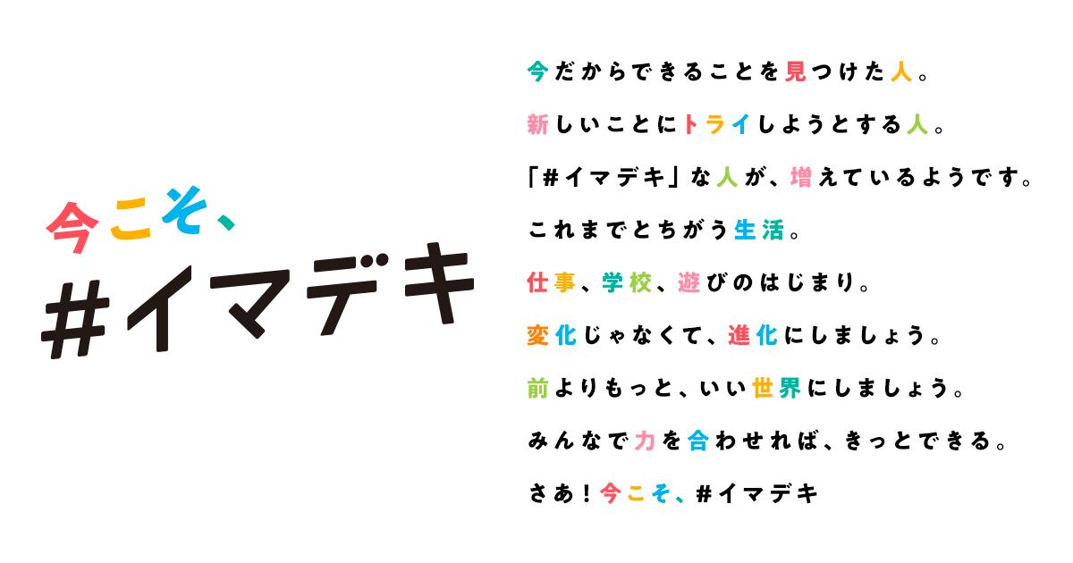 在阪5局TVスポット動画【#イマデキ見つけ隊!】